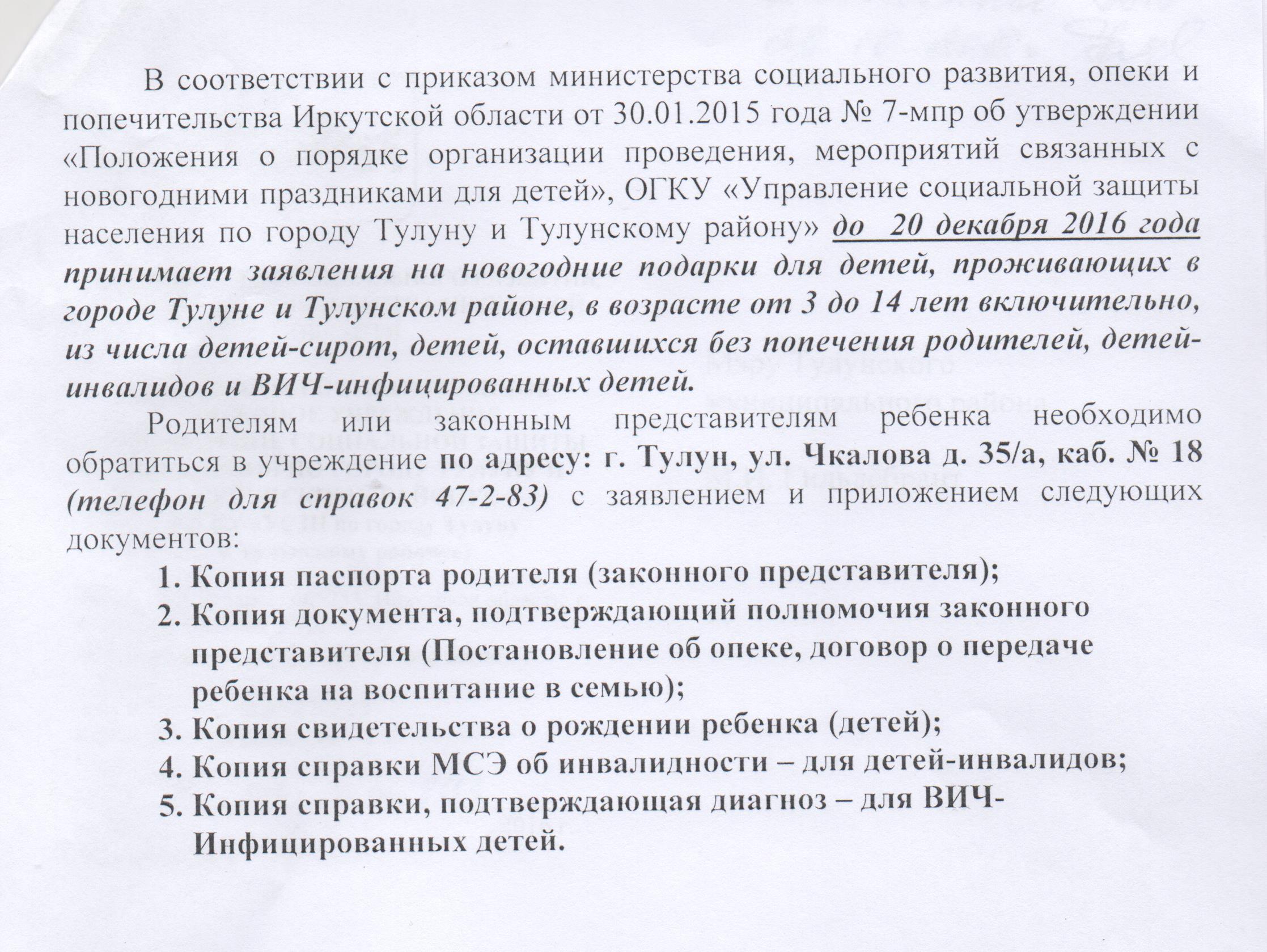 бланк справки из центра занятости г. иркутска